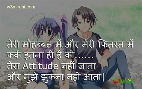 girl attitude shayari in hindi boys and girls shayari boy to girl quotes love shayari