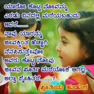 best new kavanagal kannad full hd lmages www com love sms with g friend photo check out love sms with g