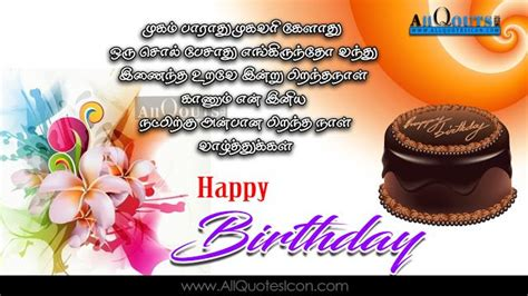 tamil happy birthday tamil quotes whatsapp images facebook pictures wallpapers