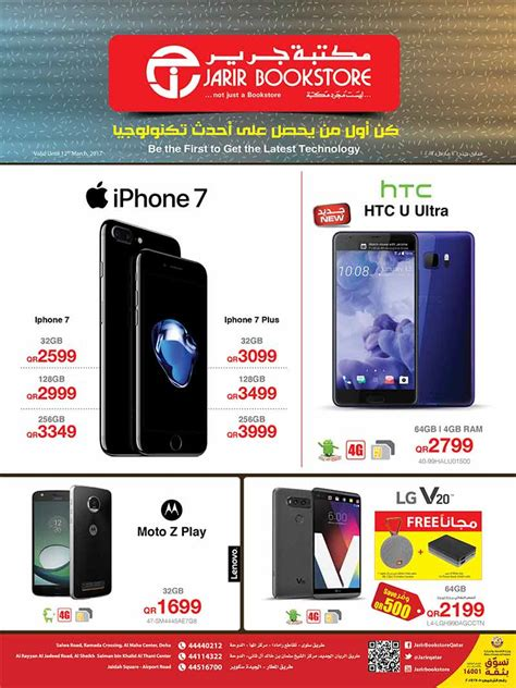 jarir  flyer qatar  qatar  discounts