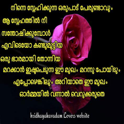 sad quotes in malayalam download sad love quotes scraps verylovequotes com