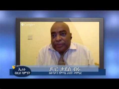 Dr Biru esat bezhi samint dr tadese biru ermias legese with sisay agena