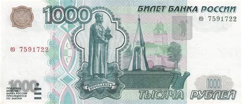 file banknote 1000 rubles 1997 file banknote 1000 rubles 1997 front jpg wikimedia commons