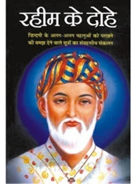 meerabai biography in hindi pdf pic2fly com