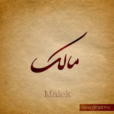 Malek - مالك R Alphabet Wallpapers