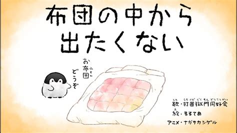 futon no naka kara detakunai lyrics 打首獄門同好会 布団の中から出たくない youtube