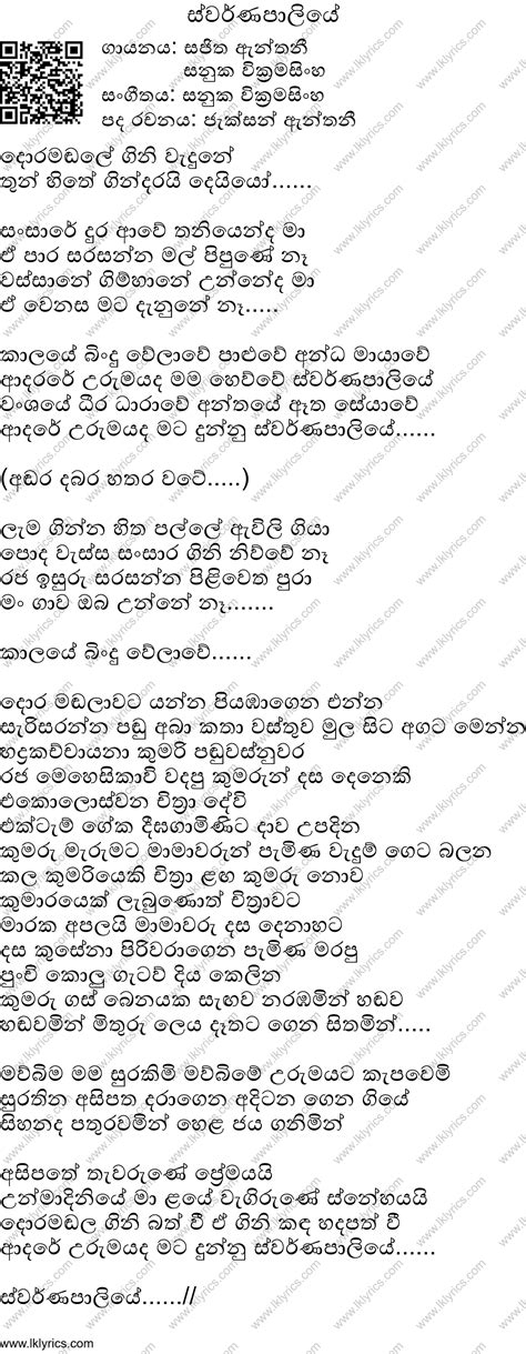 in lyrics swarnapaliye lyrics lk lyrics