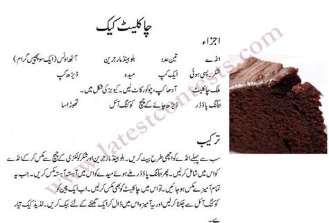 Cake Recipe In Urdu Without Oven