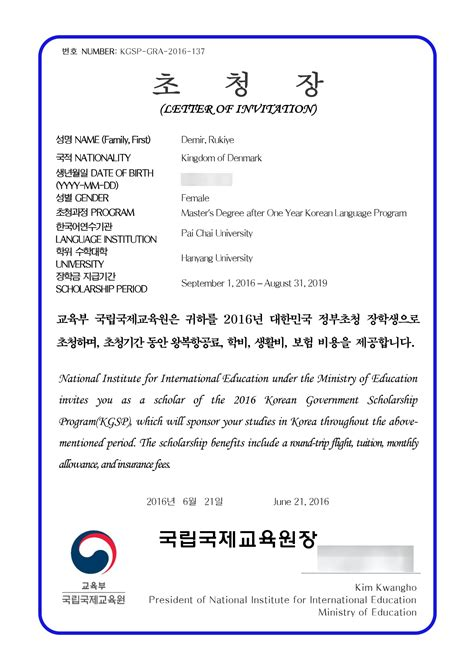 Recommendation Letter Korean invitation letter korea choice image invitation sle