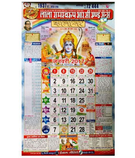 Calendar 2018 Lala Ram Swarup Lala Ramswaroop R C Sons 2017 2 Pcs Buy Lala Ramswaroop