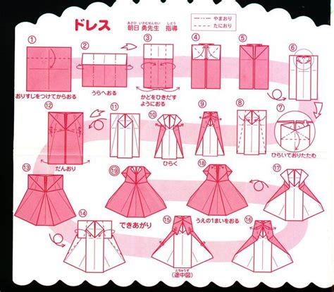 origami clothing best 25 origami dress ideas on cards diy