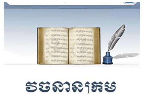 dictionary download khmer english