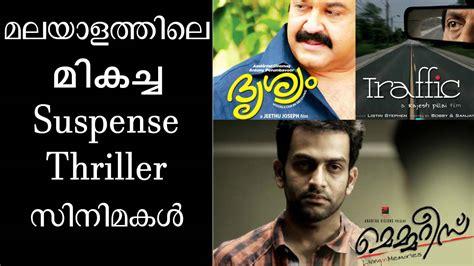 best suspense 2013 top 10 malayalam suspense thriller 2011 17