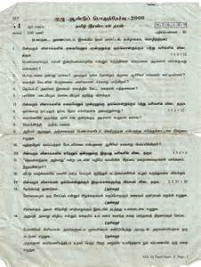 Varungala India Essay In Tamil by Tamil Nadu State Tamil Paper Ii Model Question Papers