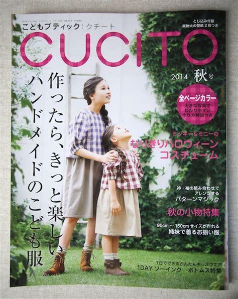 japanese pattern magazine the last cucito magazine japanese sewing pattern craft