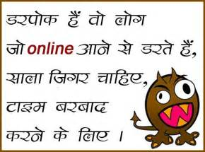 funny whatsapp status in hindi   hindi shayari