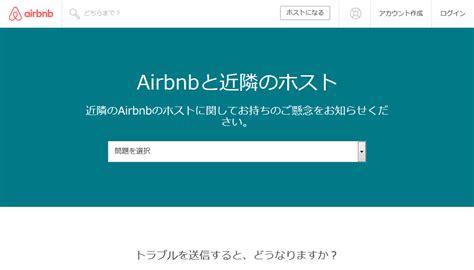 airbnb login 近所に迷惑なairbnbのホストがいたら通報できる公式フォームの使い方 gigazine