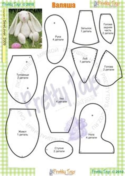 bunny template for sewing printable rabbit pattern russian website amigurumi