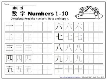 printable chinese numbers 1 10 chinese numbers 1 10 word work and activity free sler