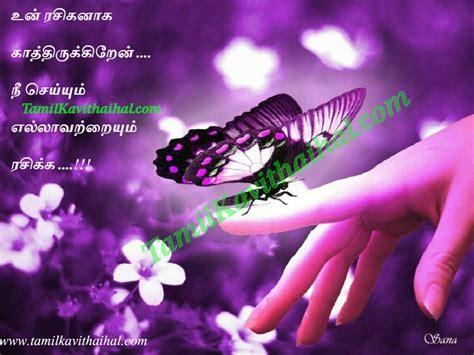 touching photos in tamil heart touching tamil kadhal kavithai butterfly rasigan hd