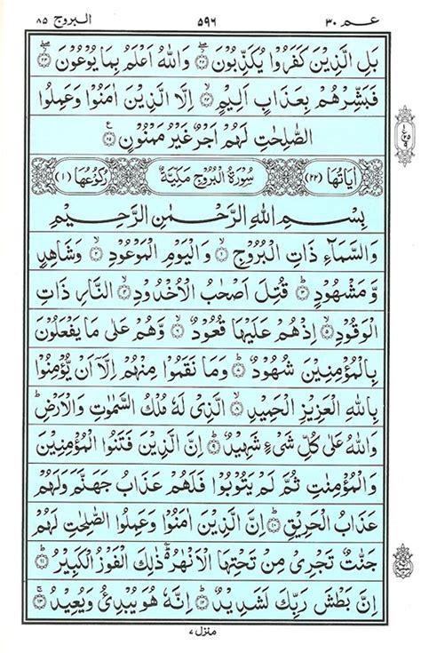 juz  aam ytsalon read quran
