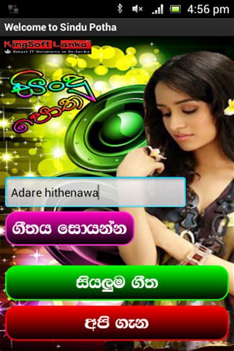 sindu potha  sinhala sri lanka android apps on google play