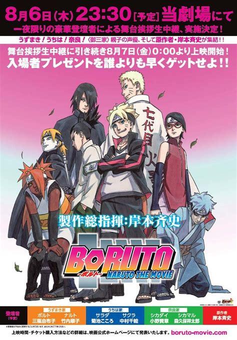 film boruto naruto the movie streaming naruto ga hokage ni natta hi one shot de naruto muestra