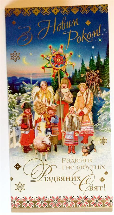 images of ukrainian christmas 133 best ukrainian christmas images on pinterest