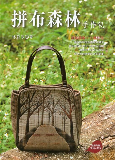 Japanese Patchwork Bags - 814 best patchwork images on appliques
