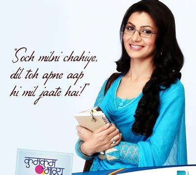 tv dramas episode: geo kahani drama kumkum bhagya full