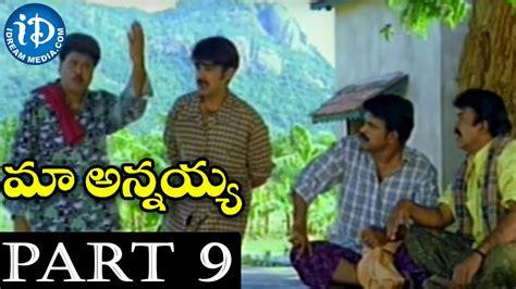 movie section 9 maa annayya movie part 9 rajasekhar meena raviraja