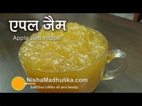 apple jam recipe indian how to make apple jam youtube