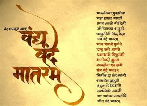 tattoo fonts in marathi vande matram by b g limaye calligraphy devanagari
