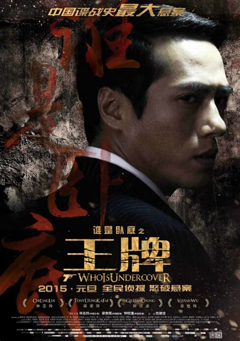 who is undercover movie photos from who is undercover 2015 movie poster 8