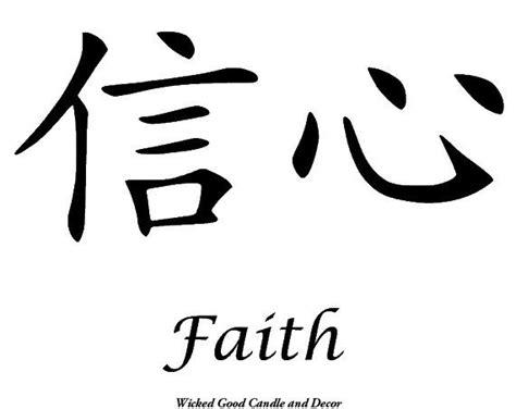 vinyl sign chinese symbol faith  wickedgooddecor  etsy