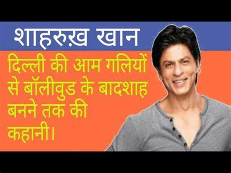 srk biography in hindi the shahrukh khan biography in hindi urdu real life