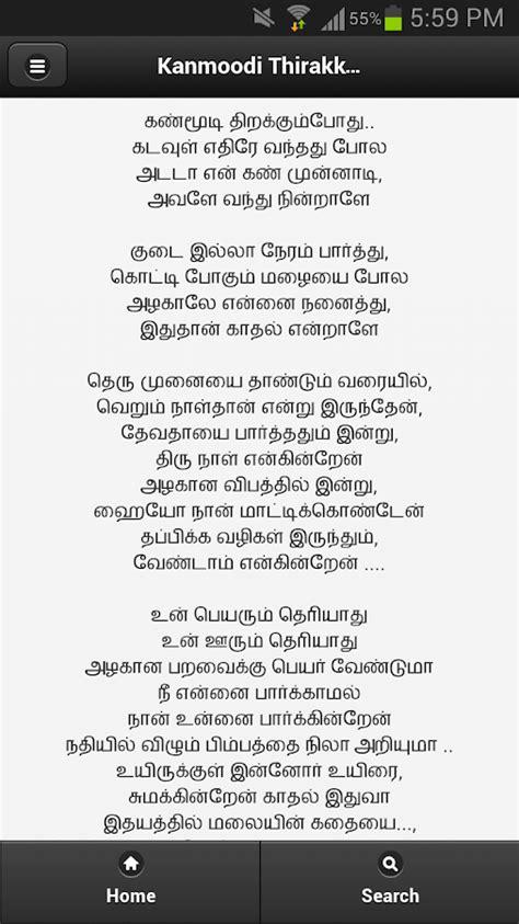 Latest Ringtones Free Download Tamil Mp3 - covererogon