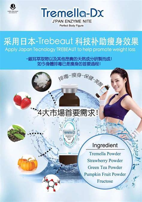 Tremella Detox by Tremella Dx Japan Enzyme Nite Perf End 10 29 2017 10 15 Am