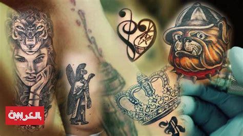 tattoo og islam التاتو محر م اجتماعيا بالعالم العربي لكن quot هوز إنك quot يغير