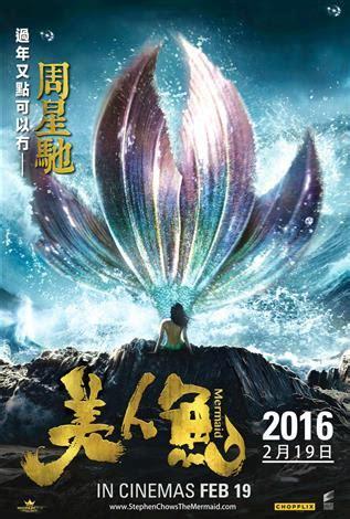 film mandarin mermaid cineplex com mei r 233 n y 250 the mermaid mandarin w