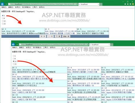 pager template asp net gridview listview自訂分頁樣式 listview 清單控制項 的 分頁 asp net專題實務 教學影片 入門