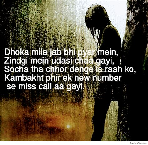 Pyar Me Dhokha Wallpaper pyar me dhoka wallpaper the best hd wallpaper
