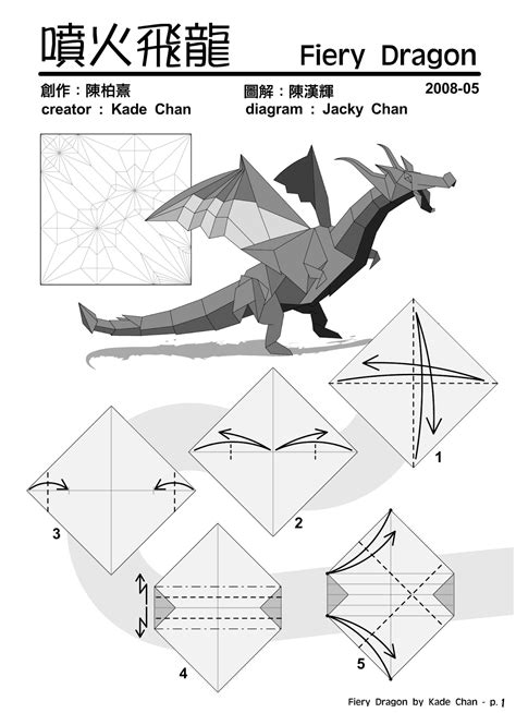 Advanced Origami Diagrams - kade chan origami 香港摺紙工作室 日誌 fiery