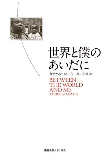 between the world and 1925240703 between the world and me by ta nehisi coates book castle my list