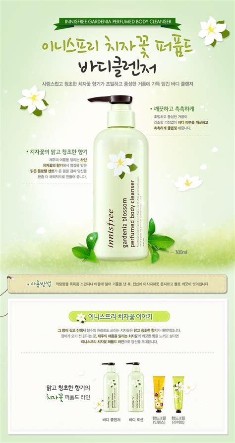 Innisfree Gardenia Cleanser innisfree gardenia blossom perfumed cleanser 300ml