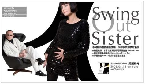 swing out sister something every day swing out sister mariusnana pchome 個人新聞台