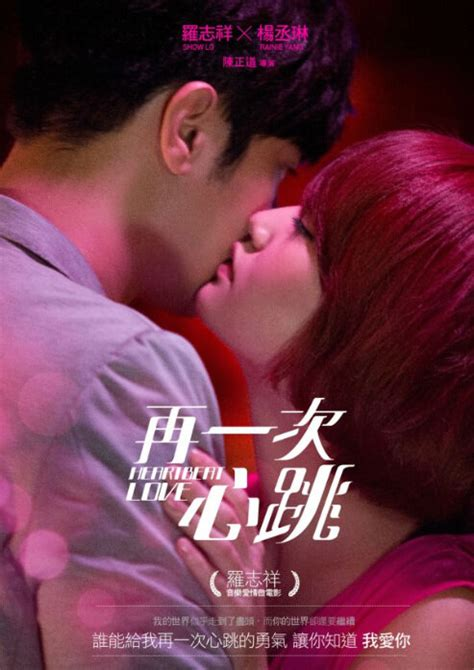 film comedy romance taiwan 2012 chinese romantic comedies a k china movies
