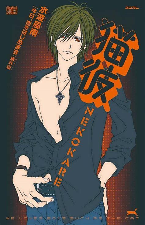 minami kanan kyou koi wo hajimemasu 211647 zerochan