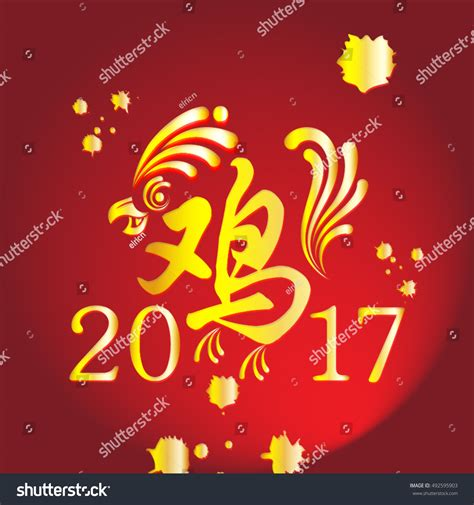 new year 2018 rooster horoscope new year 2017 rooster year stock vector 492595903