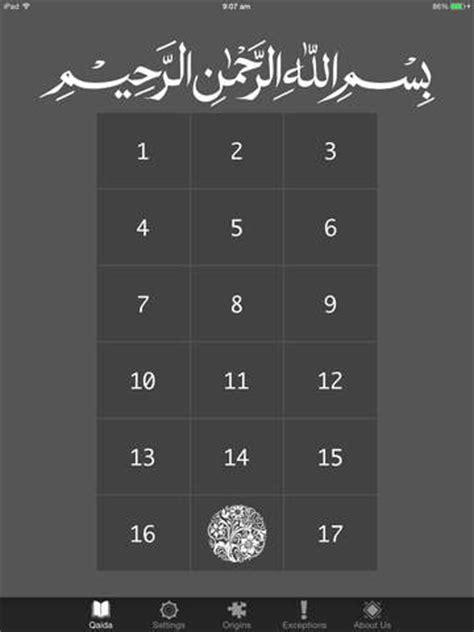 Apple Learning Alquran Limited qaida noorania app insight